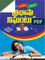 త్రిభాషా నిఘంటువు-☕.pdf