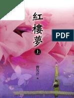 8R34紅樓夢(上)