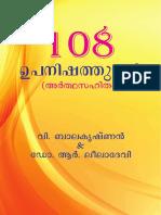 108Upanishads Malayalam VBalakrishnanDrRLeeladevi