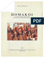 ΠΟΜΑΚΟΙ - ΟΙ ΜΟΥΣΟΥΛΜΑΝΟΙ ΤΗΣ ΡΟΔΟΠΗΣ - Π.Δ. ΘΕΟΧΑΡΙΔΗ