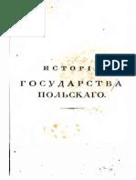Bandtke Georg Samuil. Istoriya Gosudarstva Polskogo. Tom 1.1830