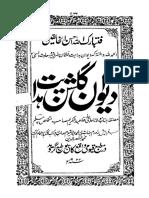Deevan e Gulshan e Hidayat Maulana Haji Hafiz Abdul Karim Muslim