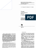 Geniyev G. A. Theory of plasticity of concrete and reinforced concrete