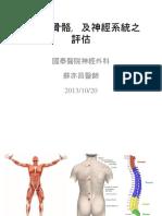 1021020蘇亦昌肌肉骨骼系統之評估
