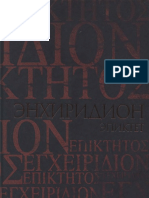 enkhiridion.pdf