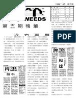 稗筆第五期 19991125
