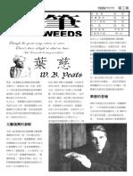 稗筆第三期 19991111
