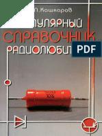 Популярный справочник радиолюбителя.pdf
