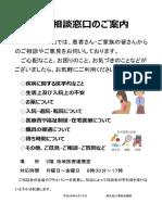 患者サポート体制について(HP用)(第4版).pdf