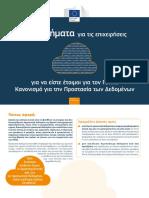 Επτά βήματα για να είστε έτοιμοι για τον Γενικό Κανονισμό για την Προστασία των Δεδομένων