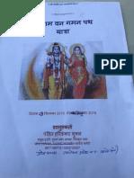 Congress Proposal in M.P on Ram Yatra