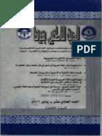 محمد عبد الخالق 3.pdf