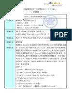 P107111_SystemC_語言和高階電路合成