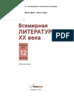 XII_Literatura Universala (a. 2017, In Limba Romana)