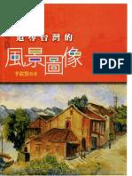 8U31追尋台灣的風景圖像