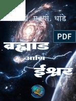 bramhaand_ani_eeshwar_ap_dhande.pdf
