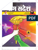 YogSandesh October Hindi 2010