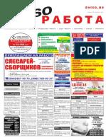 Aviso-rabota (DN) - 37/370/