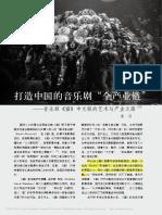 打造中国的音乐剧_全产业链_音乐剧_猫_中文版的艺术与产业之路_慕羽.pdf