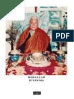 黄念祖居士点滴开示.pdf