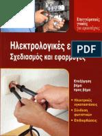 ilektrologikes ergasies.pdf
