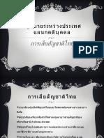 กฎหมายระหว่างประเทศแผนกคดีบุคคลการเสียสัญชาติ.pptx