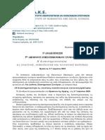 1η Ανακοίνωση 5ου Διεθνούς Επιστημονικού Συνεδρίου ΙΑΚΕ