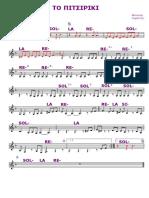 Sheet Piano Music - Το Πιτσιρίκι.