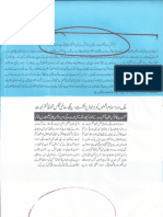 Aqeeda-Khatm-e-nubuwwat-AND -ISLAM-Pakistan-KAY-DUSHMAN  8139