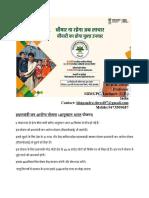 PMJAY  प्रधानमंत्री जन आरोग्य योजना   (आयुष्मान भारत योजना)