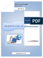 informatique1am-modakirat_gen2.pdf