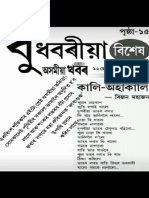 Assamese poem .pdf