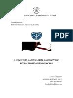 Πτυχιακή Εργασία Μ.Λαύκας TEI.doc