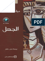 كونديرا الجهل.pdf