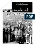 العرب والسياسة أين الخلل.pdf