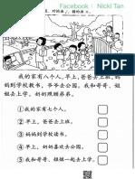 简简单单的理解_20170819115423895.pdf