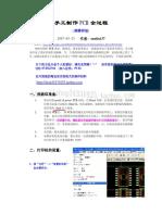手工制作PCB全过程