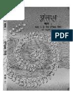NCERT-Hindi-Class-11-Hindi-Part-3.pdf