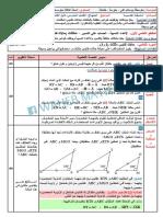 مذكرة 3م- حالة 02 و 03 لتقايس مثلثين-2018-2019.pdf