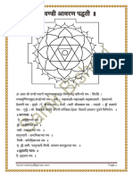 262976815-Chandi-Avarana-Paddhati-श-री-चण-डिका-आवरणार-चना.pdf