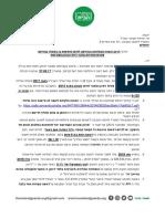 מכתב 'שומרי הבית' למנכל המשרד להגנת הסביבה מה-25 לספטמבר 2018