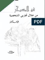 fn-almsrheh-mn-khlal-tjarb-ar_ptiff.pdf