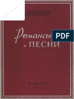 Borodin Songs Complete Lamm 1947 Lieder Mit Cello