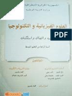 كتاب علوم فيزيائية س4 متوسط