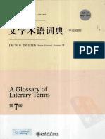 文學術語詞典 中英對照(第7版)