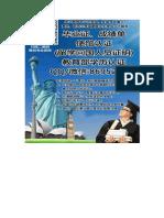 造假美国毕业文凭乔治·华盛顿大学GWU毕业证文凭/869520616微/Q咨询国外假证美国学位证书美国证件美国假学历假毕业证书美国学历文凭学历认证The George Washington UniversityPDF图片