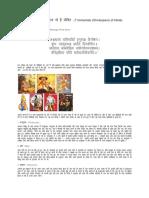 sb4-1 | Vedas | Bhagavan