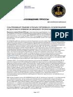 June 20, 2018 RUSSIAN PRESS RELEASE – UN SWISSINDO DEBT BURDEN LIBERATION CERTIFICATE WINS COURT FAVOUR OVER BANKS!