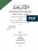 Syarah Ibnu Aqil Cover.pdf
