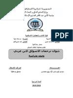 ديوان ترجمان الاشواق لابن عربي وصف ودراسة